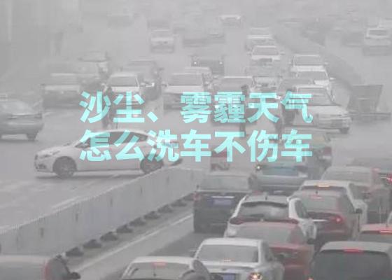沙尘、雾霾天气怎么洗车不伤车